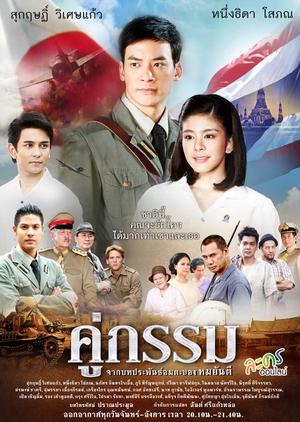 Koo Gum 2013 (Thailand)