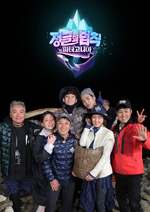 Law of the Jungle in Patagonia 2018 (South Korea)