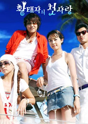 Prince's First Love 2004 (South Korea)