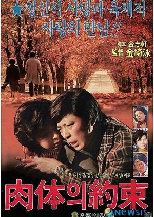 Promise of the Flesh 1975 (South Korea)
