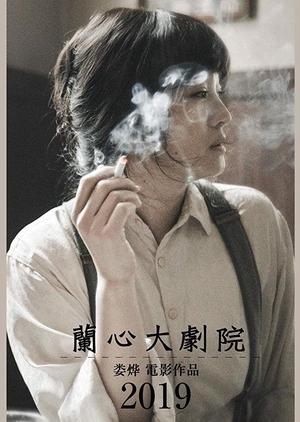 Saturday Fiction 2019 (China)