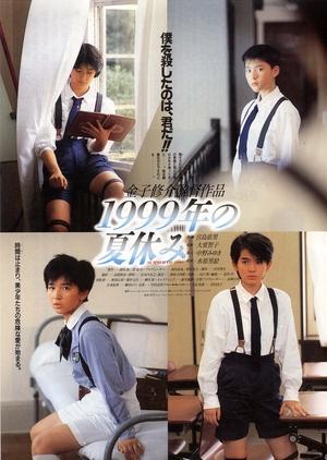 Summer Vacation 1999 1988 (Japan)