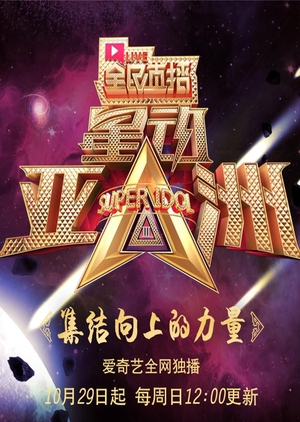Super Idol: Season 3 2017 (China)