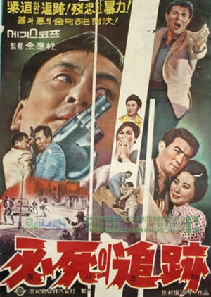 The Desperate Chase 1964 (South Korea)