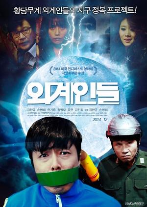 Aliens 2014 (South Korea)