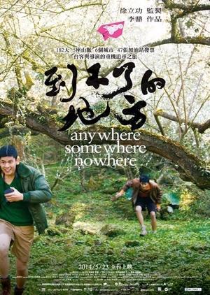 Anywhere, Somewhere, Nowhere 2014 (Taiwan)