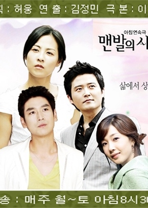Barefoot Love 2006 (South Korea)
