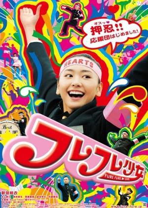 Cheer Cheer Cheer! 2008 (Japan)