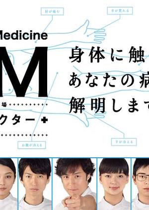 GM~Odore Doctor 2010 (Japan)