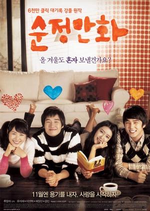 Hello Schoolgirl 2008 (South Korea)
