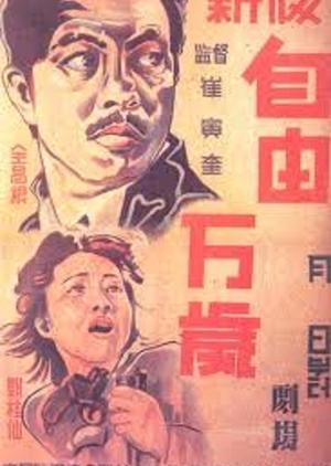 Hurrah for Freedom 1946 (South Korea)