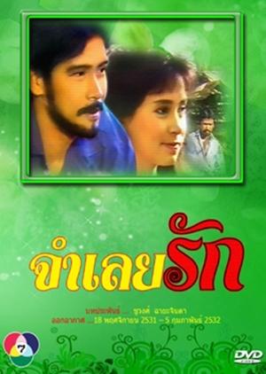 Jam Loey Rak 1988 (Thailand)