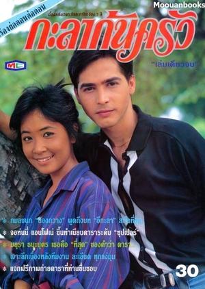 Kala Kon Krua 1991 (Thailand)