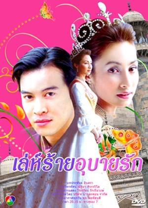 Leh Rai Ubai Ruk 2005 (Thailand)
