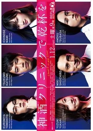 Miki Kurinikku de Kanpai o 2019 (Japan)