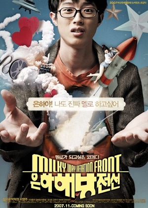 Milky Way Liberation Front 2007 (South Korea)