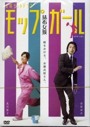 Mop Girl 2007 (Japan)