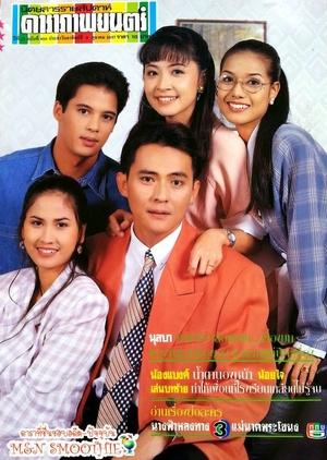 Plai Fon Ton Nao 1994 (Thailand)