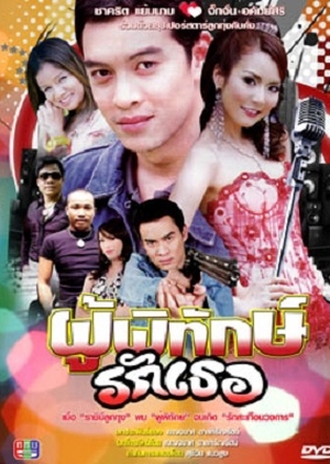 Poo Pitak Ruk Tur 2006 (Thailand)