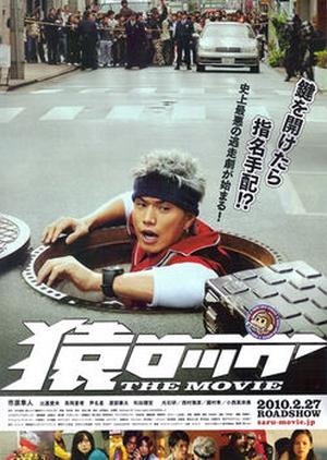 Saru Lock: The Movie 2010 (Japan)