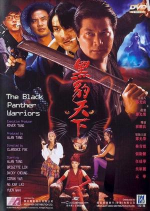The Black Panther Warriors 1993 (Hong Kong)