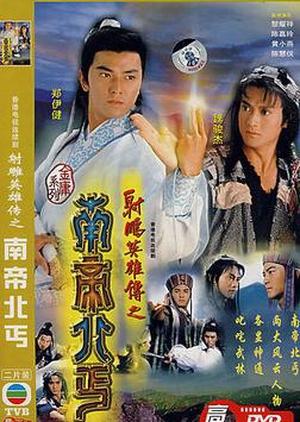 The Condor Heroes Return 1994 (Hong Kong)