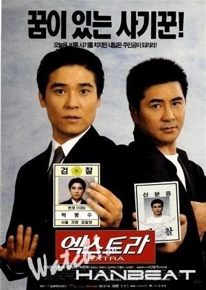 The Extra 1998 (South Korea)