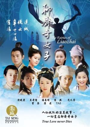 The Fairies Of Liao Zhai 2007 (China)