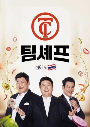 The Team Chef 2018 (South Korea)