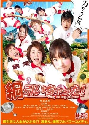 Tsuna Hiichatta! 2012 (Japan)