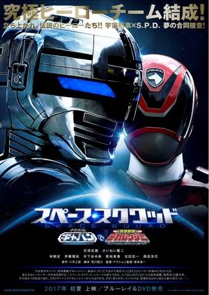 Uchuu Keiji Gavan vs. Tokusou Sentai Dekaranger 2017 (Japan)