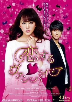 Vampire in Love 2015 (Japan)