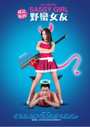 You Are My Sassy Girl 2014 (China)
