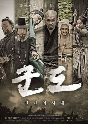 KUNDO : Age of the Rampant 2014 (South Korea)