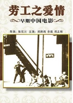 Laborer's Love 1922 (China)