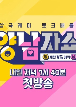 Yang and Nam Show 2016 (South Korea)