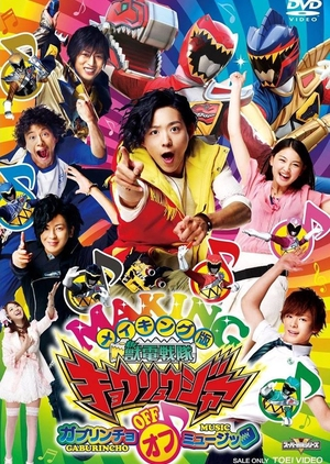 Zyuden Sentai Kyoryuger: Gaburincho of Music 2013 (Japan)