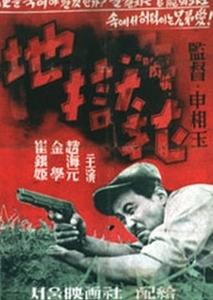 A Flower in Hell 1958 (South Korea)