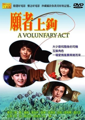 A Voluntary Act 1978 (Taiwan)