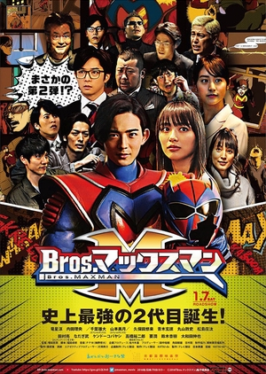 Bros. Maxman 2017 (Japan)