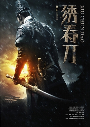 Brotherhood of Blades 2014 (China)