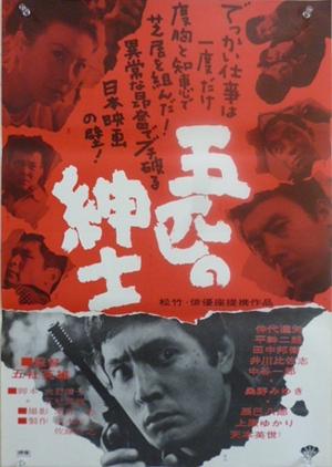 Cash Calls Hell 1966 (Japan)