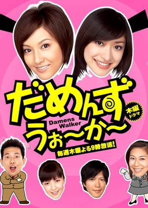 Damens Walker 2006 (Japan)