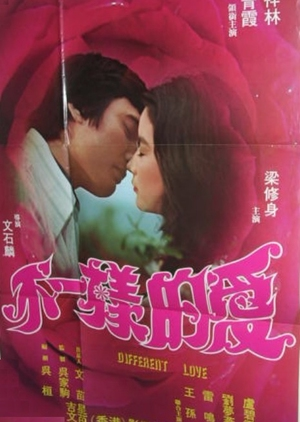 Different Love 1976 (Taiwan)