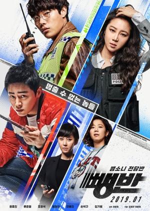 Hit-and-Run Squad 2019 (South Korea)