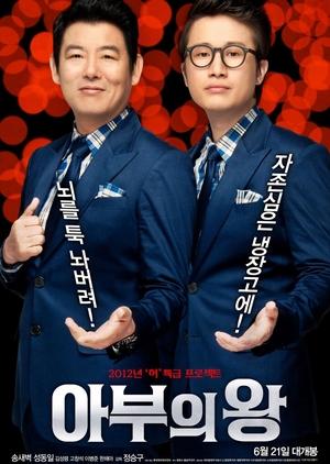 King of Flattery 2012 (South Korea)