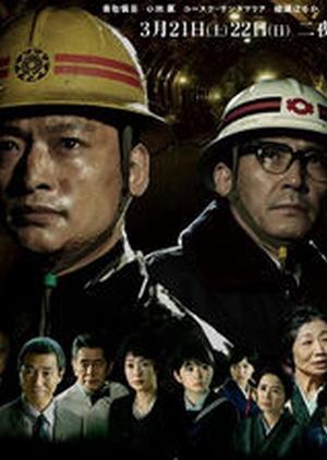 Kurobe no Taiyo 2009 (Japan)