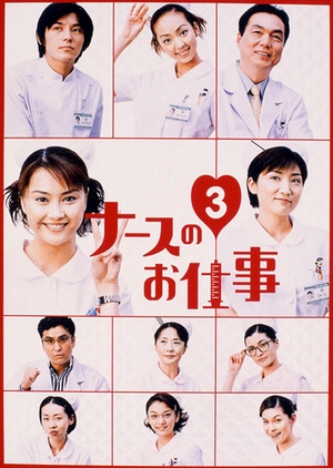 Leave It to the Nurses 3 2000 (Japan)