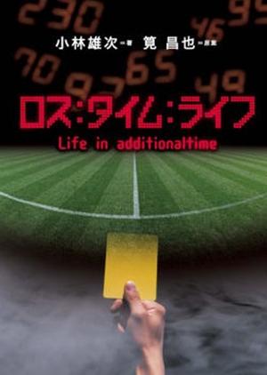 Loss:Time:Life 2008 (Japan)