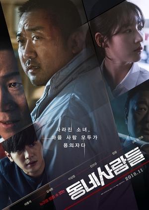 Ordinary People 2018 (South Korea)
